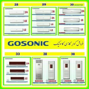 کولر گازی gosonic