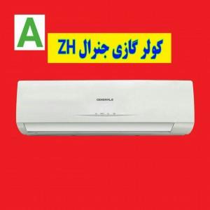 کولر گازی ۹ هزار جنرال zh