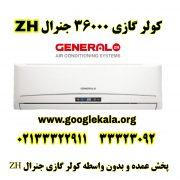 کولر گازی جنرال zh ، کولر گازی 36000 جنرال zh ،کولر گازی جنرال zh 36000 ، کولر جنرال 36000