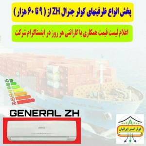 کولر گازی 24 هزار جنرال ZH