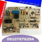 PicsArt 05 10 01.16.53 180x180 - بلوور فن کولر گازی| پروانه کولر گازی|بلوور داکت اسپلیت |بلوور فن کوئل