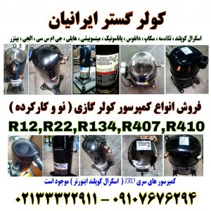 قیمت موتور کولر گازی |قیمت کمپرسور کولر گازی