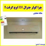 کولر گستر ایرانیان ۰۲۱۳۳۳۲۲۹۱۱