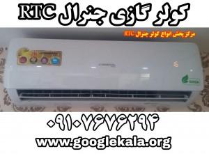 کولر گازی جنرال RTC ۲۴۰۰۰