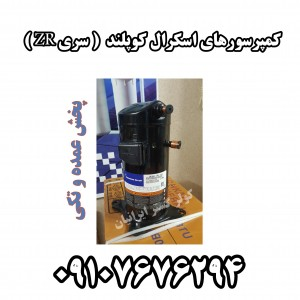 Scrall coopland compressor