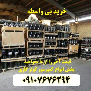 PicsArt 08 26 05.55.34 300x300 - قیمت کمپرسور کولر گازی|قیمت کمپرسور داکت اسپلیت|قیمت کمپرسور چیلر|قیمت کمپرسور سردخانه