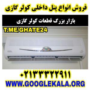 پنل یدکی کولر گازی