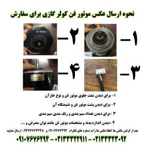 نحوه ارسال عکس موتور فن کولر گازی برای سفارش موتور فن کولر گازی