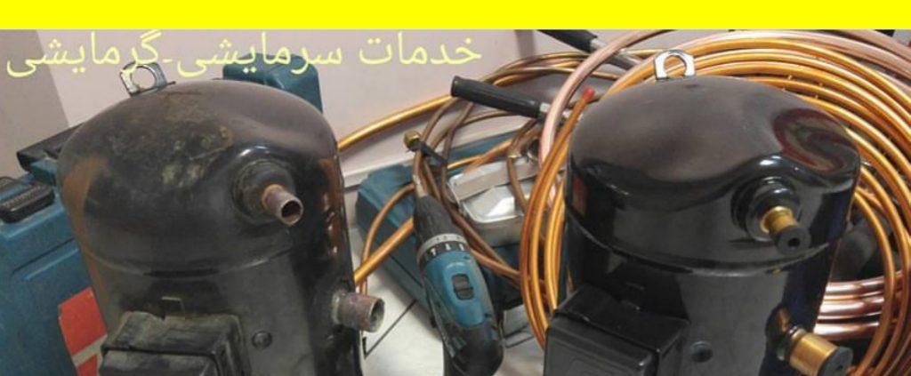PicsArt 08 22 06.17.27 1024x423 - تعویض کمپرسور کولر گازی