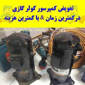 PicsArt 08 22 06.17.27 300x300 - تعویض کمپرسور کولر گازی