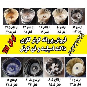 بلور کولر گازی |بلوور duct splite |بلور fan coil