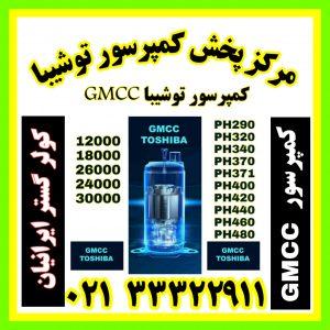 قیمت کمپرسور GMCC