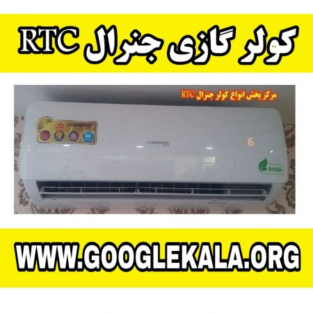کولر گازی جنرال RTC مصرف A