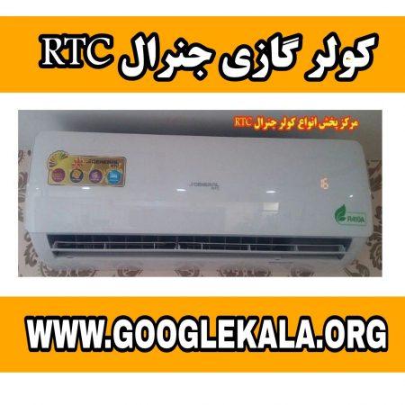 کولر گازی جنرال RTC ۱۸۰۰۰ گاز R410 مصرف انرژی A