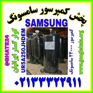 Compressor samsung
