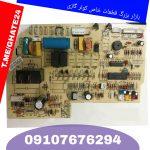 PicsArt 05 10 01.16.53 150x150 - قیمت کولر گازی جنرال RTC
