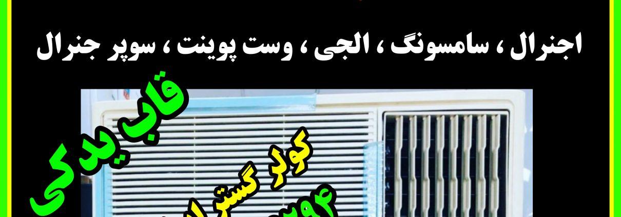 PicsArt 03 23 06.01.13 1210x423 - قاب یدکی کولر پنجره ای - قاب یدکی کولر پنجره ای